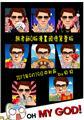 赵老师Q版漫画头像第一弹(大图)