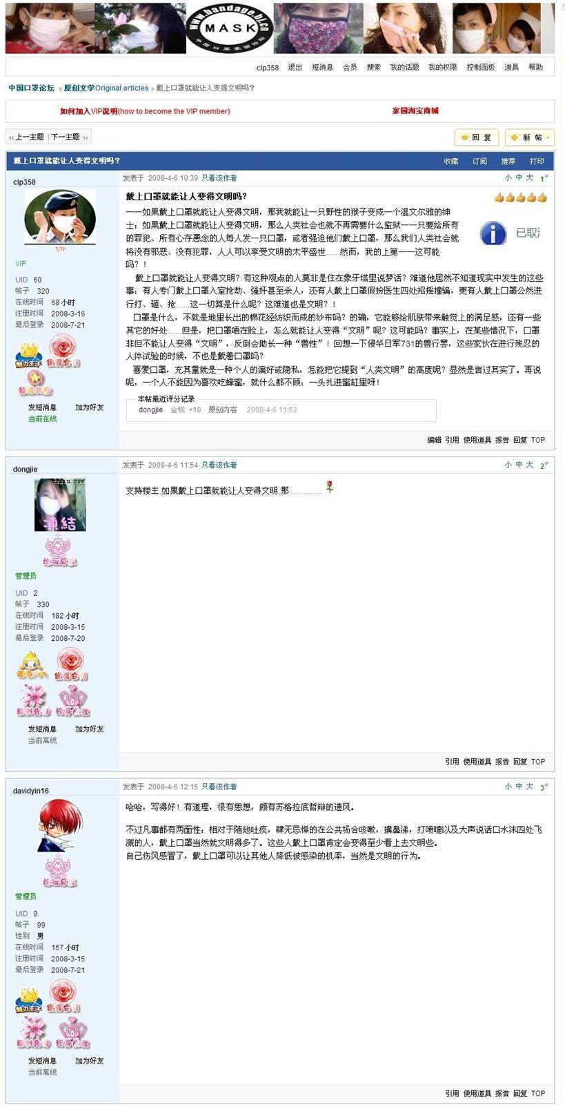 中国口罩论坛——口罩爱好者的快乐家园- 第49页