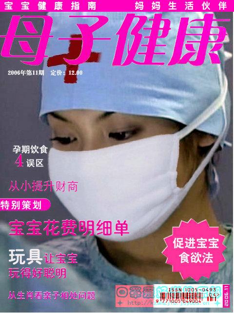 女护士—— 期刊封面
