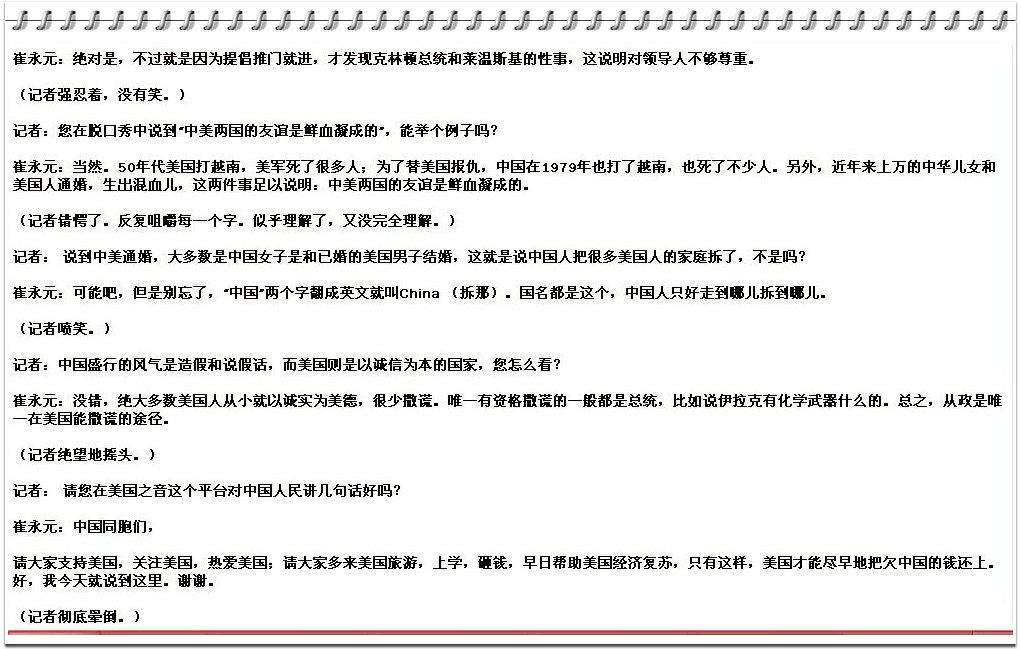 美国之音采访崔永元纪实-2