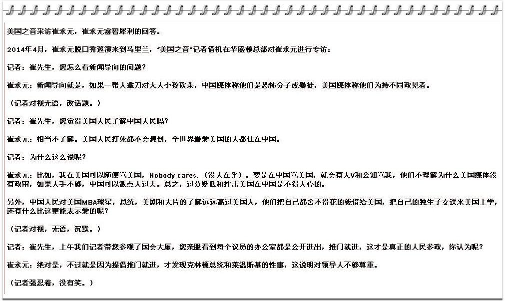 美国之音采访崔永元纪实-1
