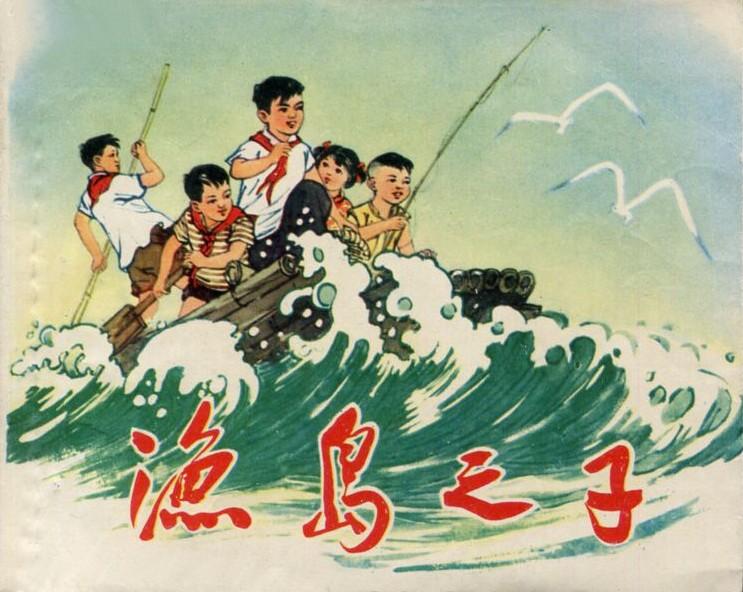《渔岛之子》连环画-封面