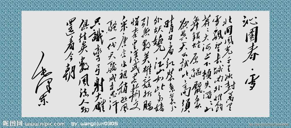 毛泽东《沁园春·雪》