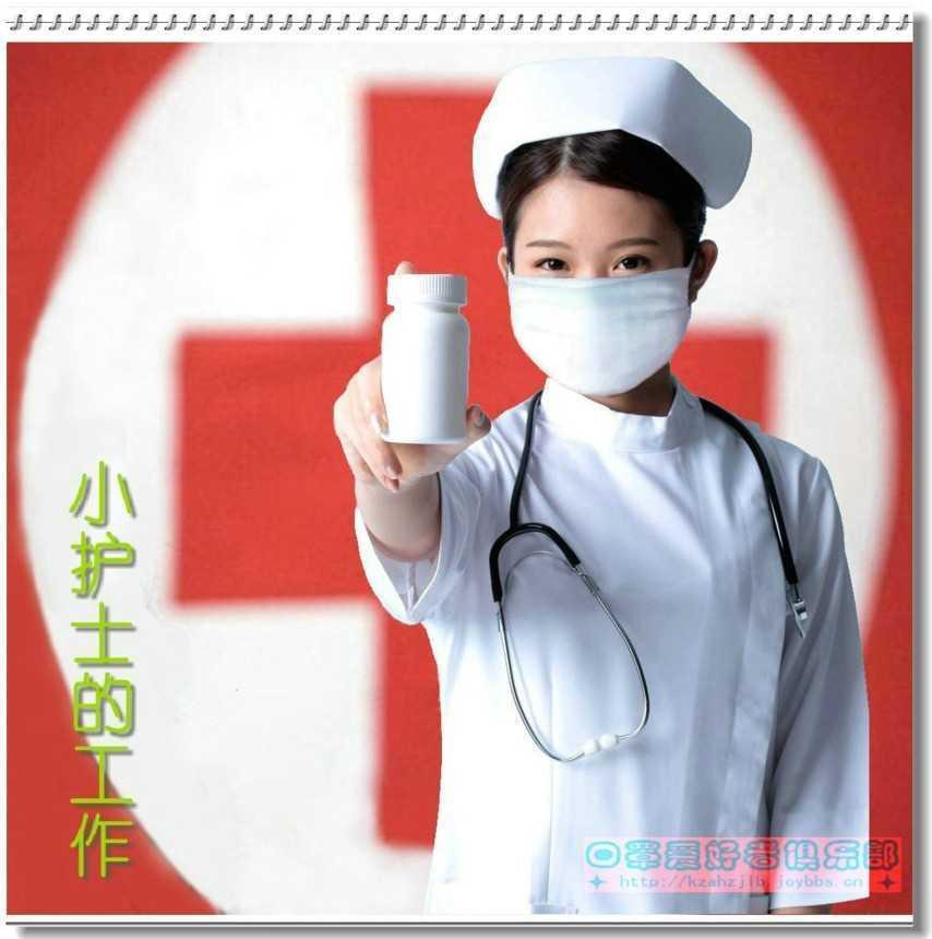 【原创】小护士的工作
