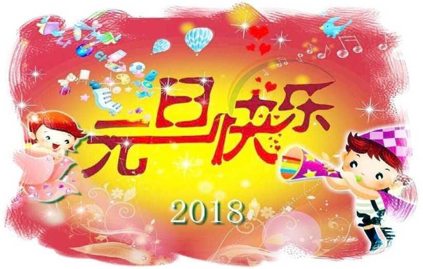 2018 元旦快乐