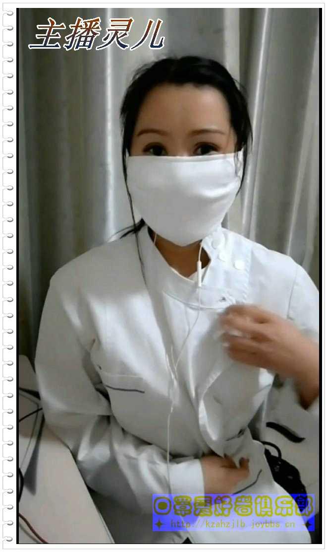 主播灵儿穿上护士服 -截屏