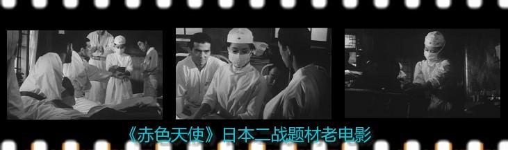 【电影剪辑】赤色天使 -截图