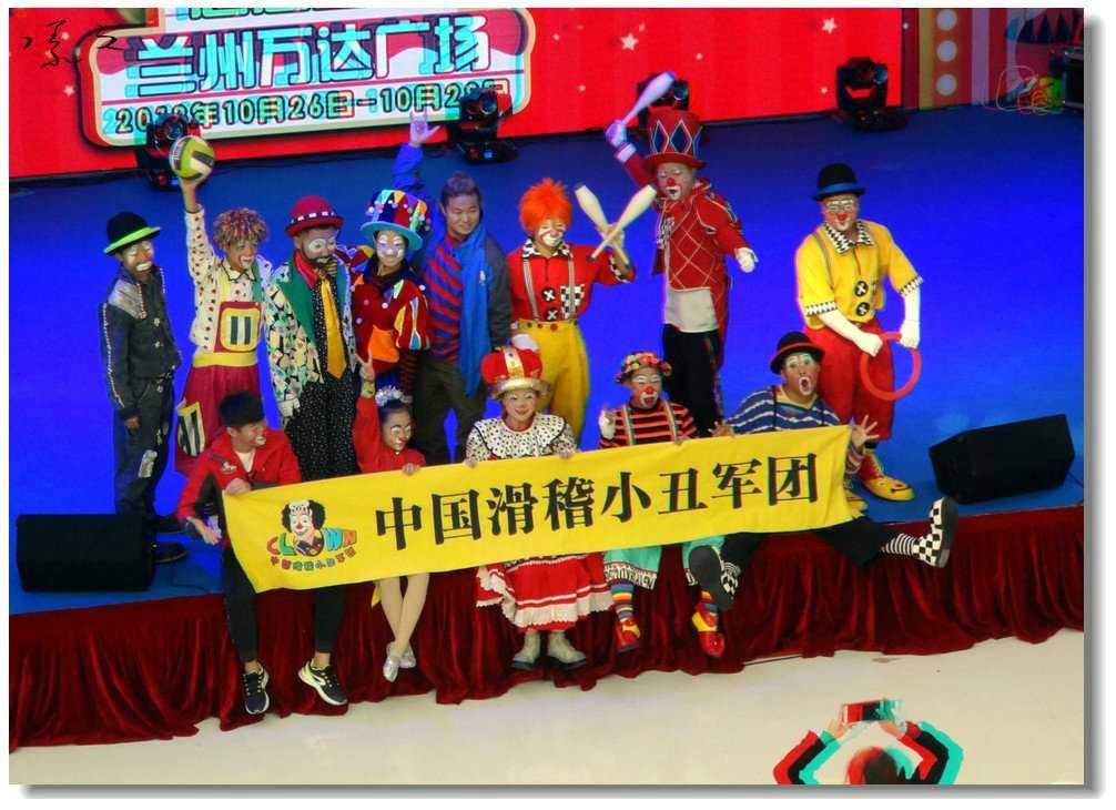 【原创】中国滑稽小丑军团 -4