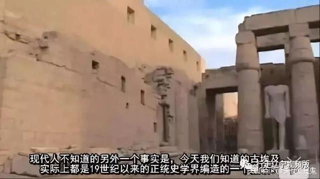 图3 古埃及的历史是编造的童话?
