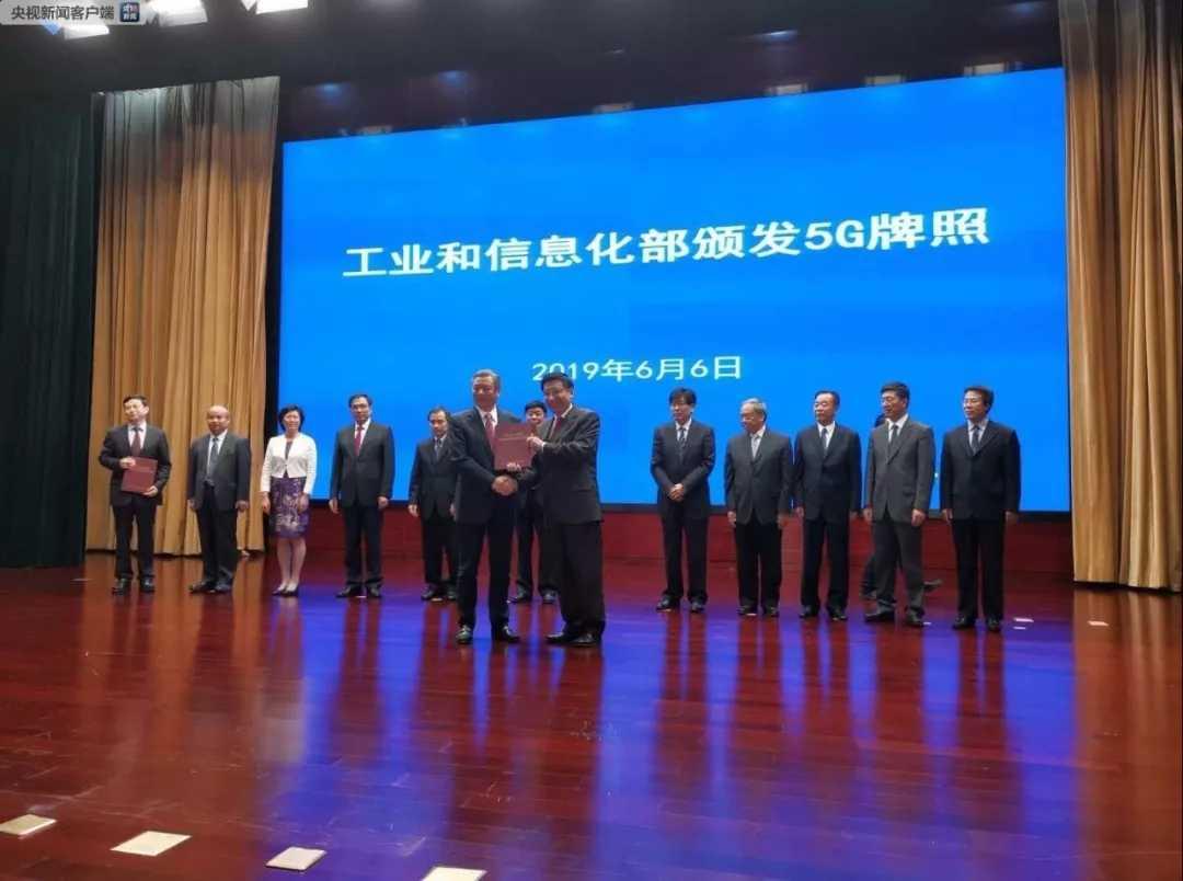 4、中国5G网络发放牌照