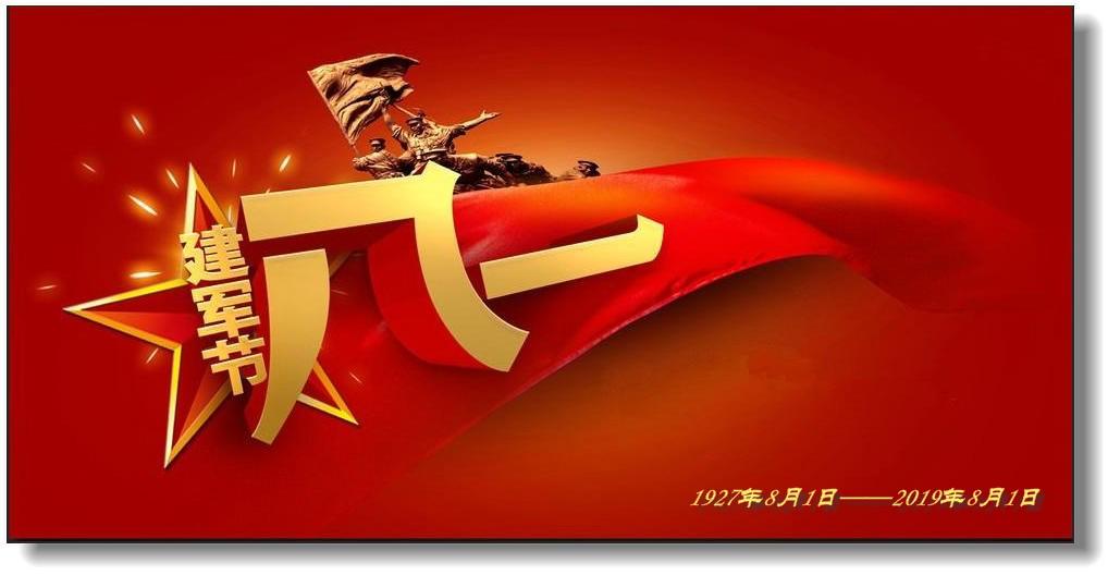 庆祝 八一建军节!