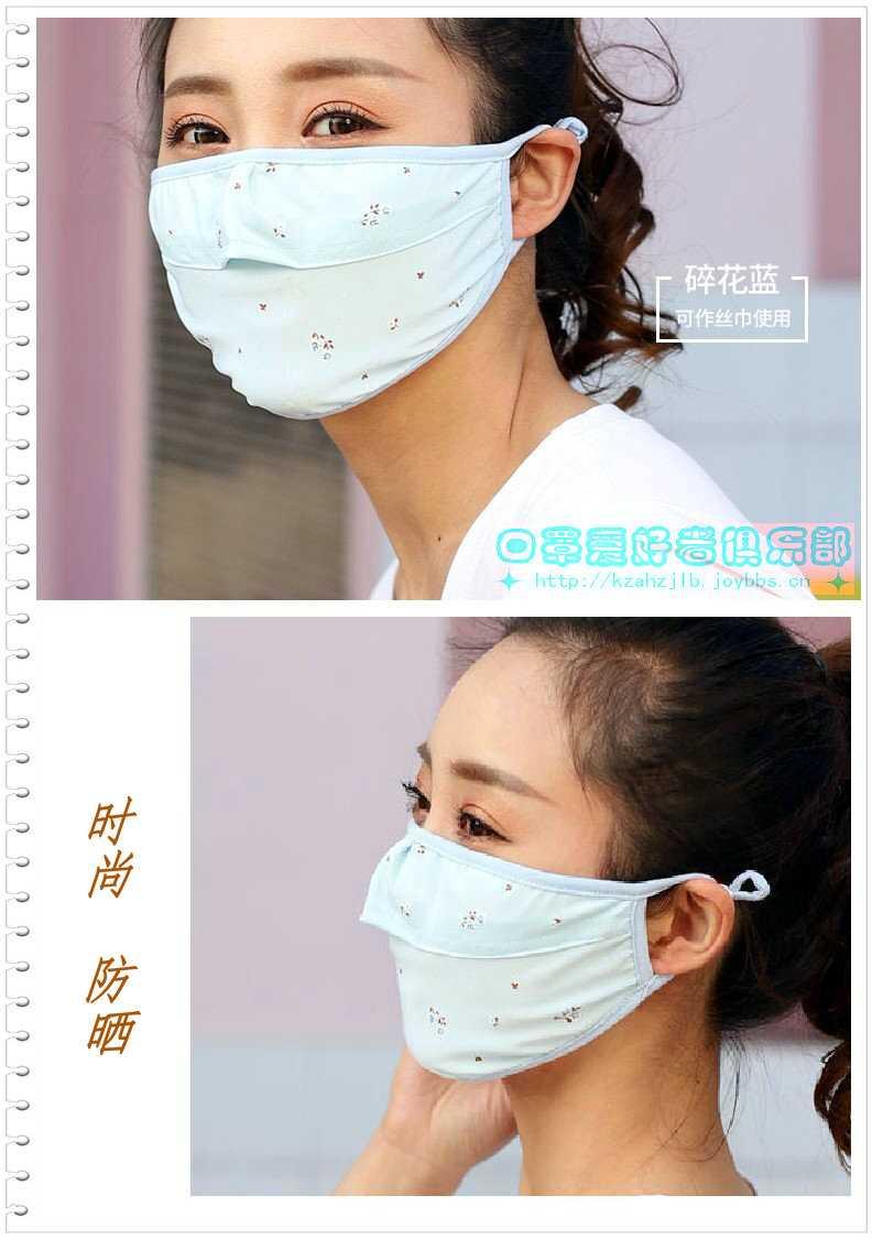 【贴图】时尚防晒口罩 -4