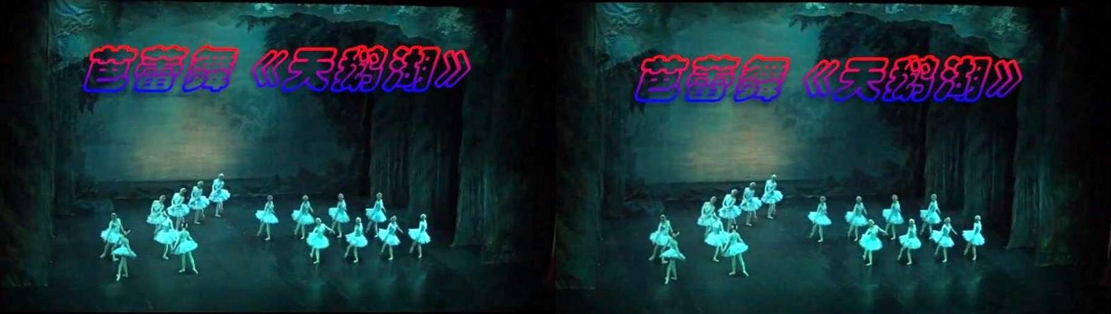 【原创】芭蕾舞剧《天鹅湖湖》截屏1