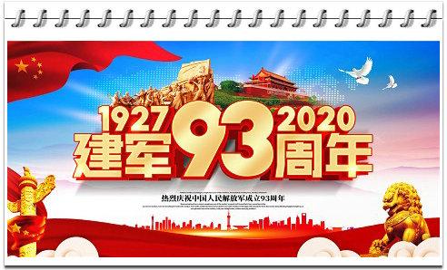 2020-八一建军节