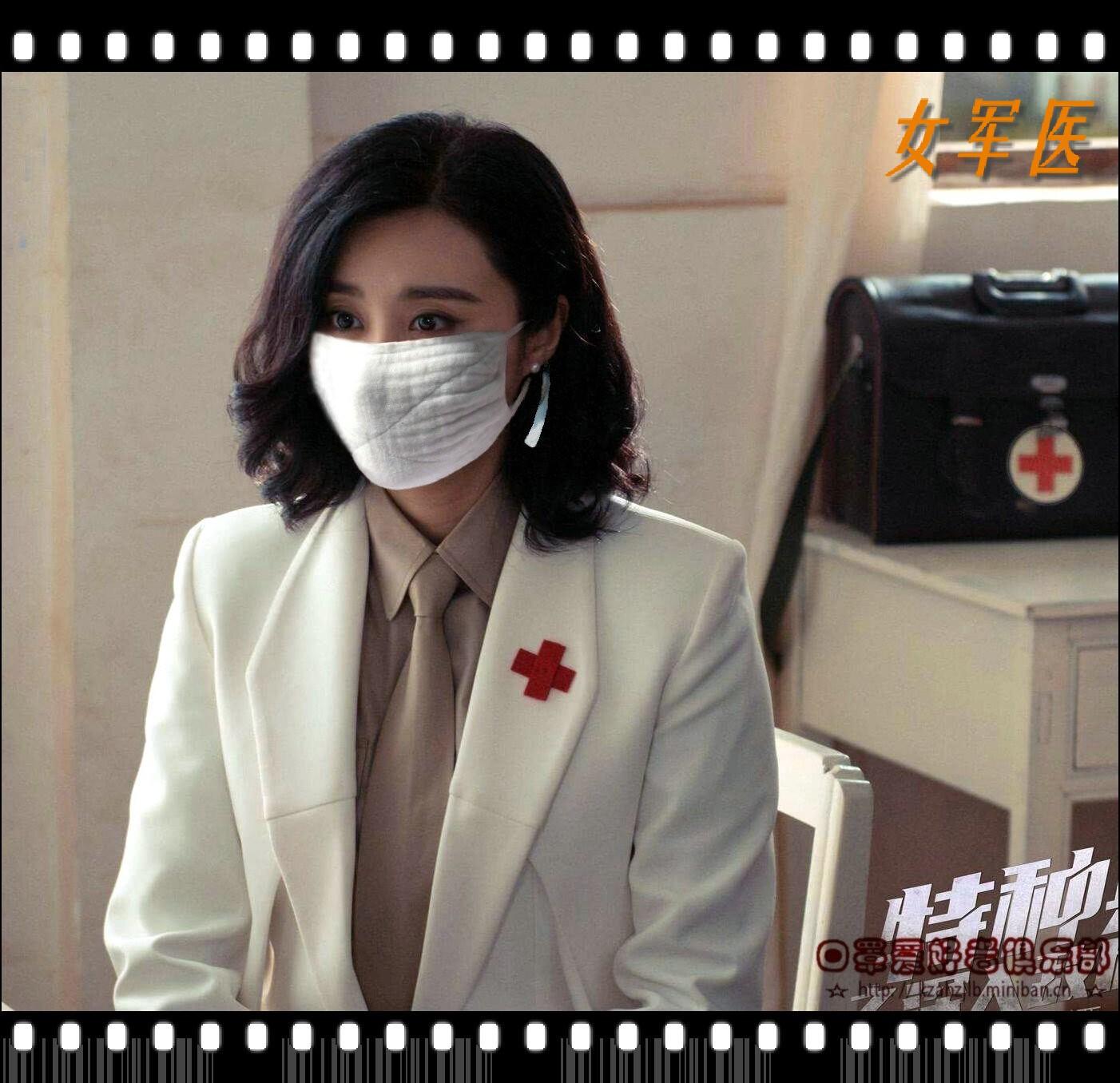 【原创】电视剧中的女军医