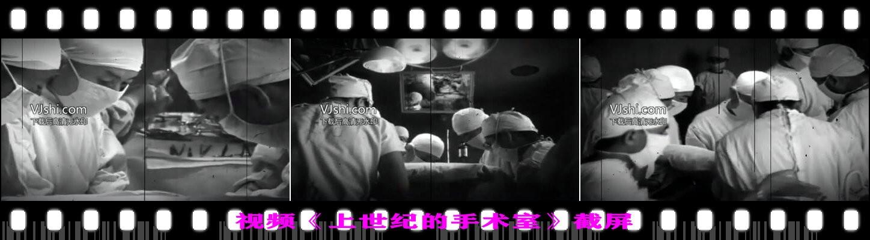 上世纪的手术室_截屏