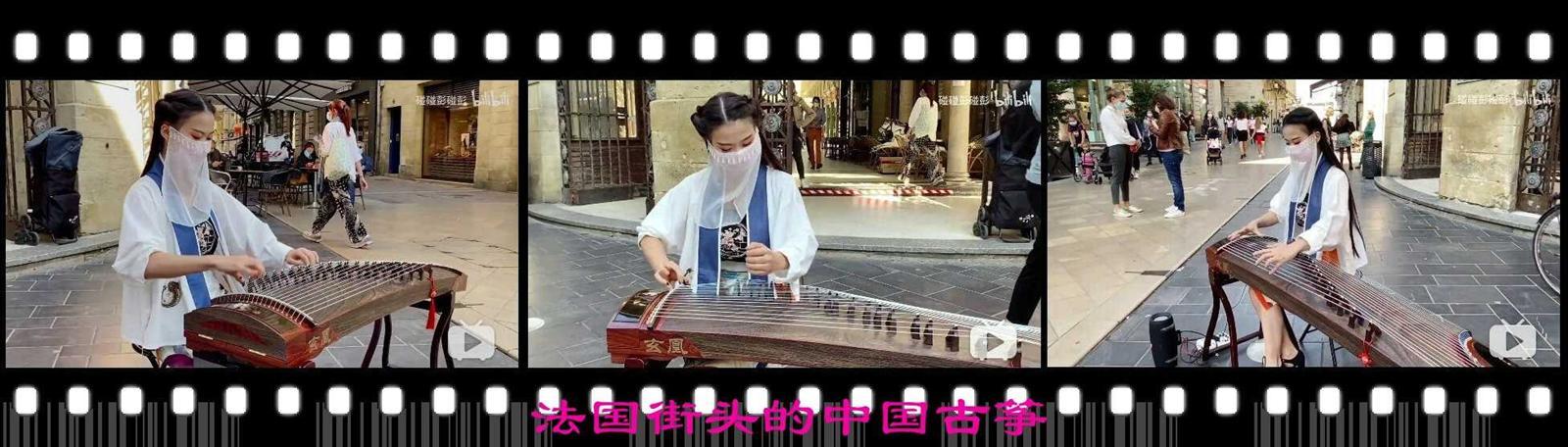 法国街头的中国古筝 -截图