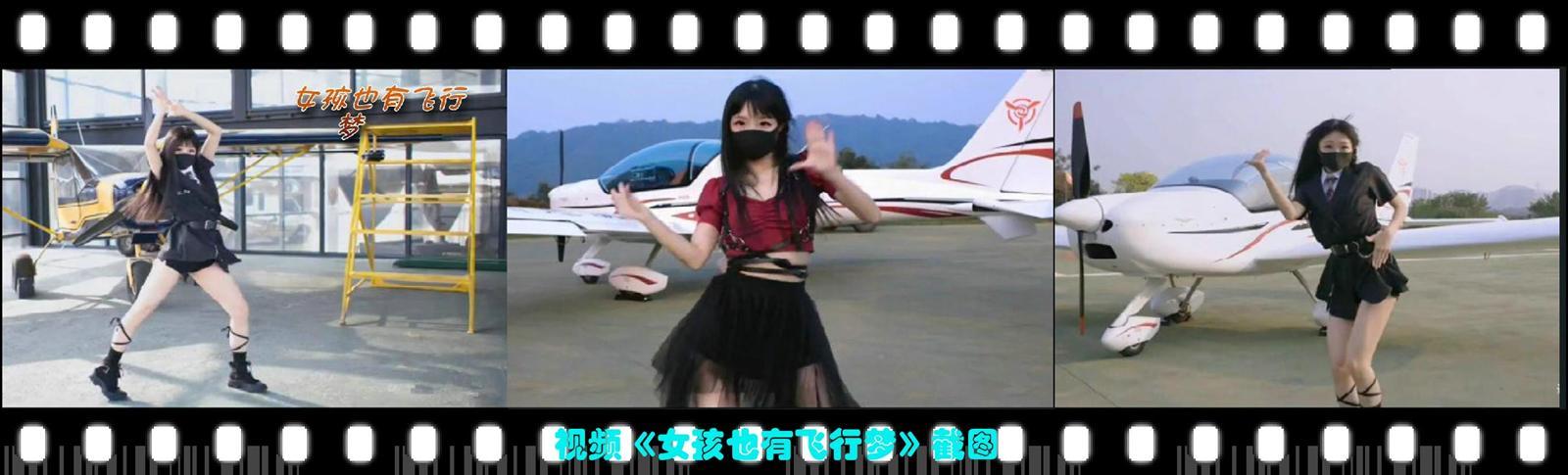 女孩也有飞行梦 -视频截图
