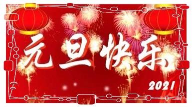 2021-元旦快乐