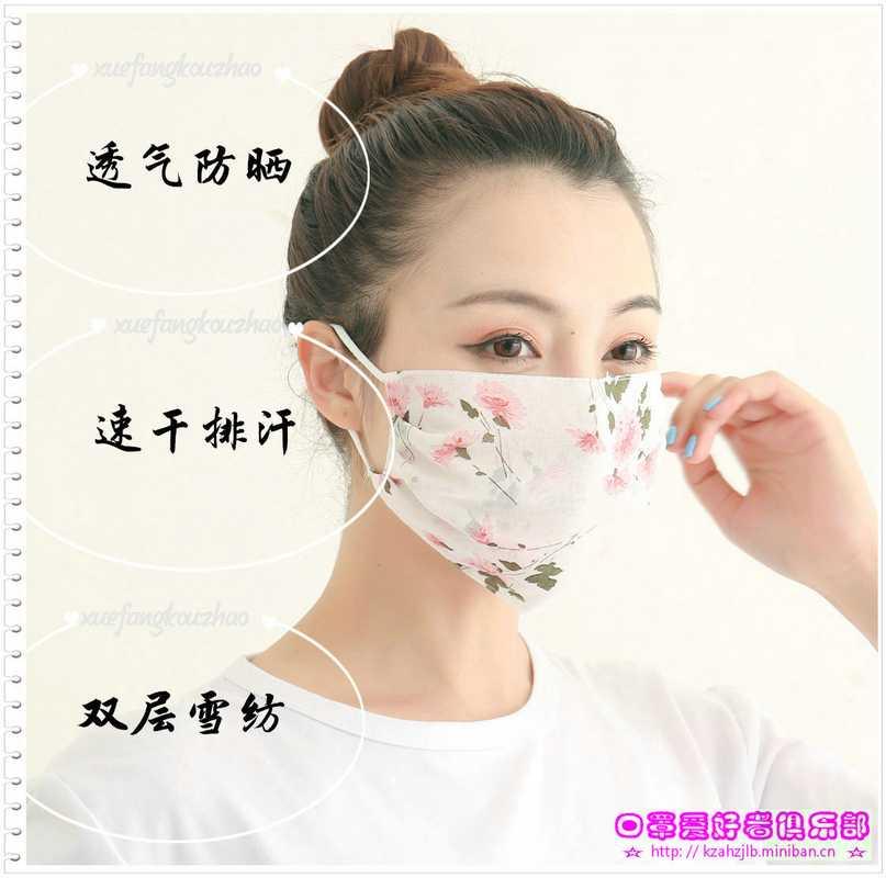 新潮丝质防晒口罩 -1