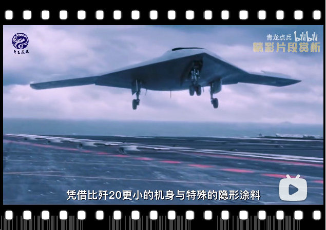 中国攻击11隐形攻击机 -1