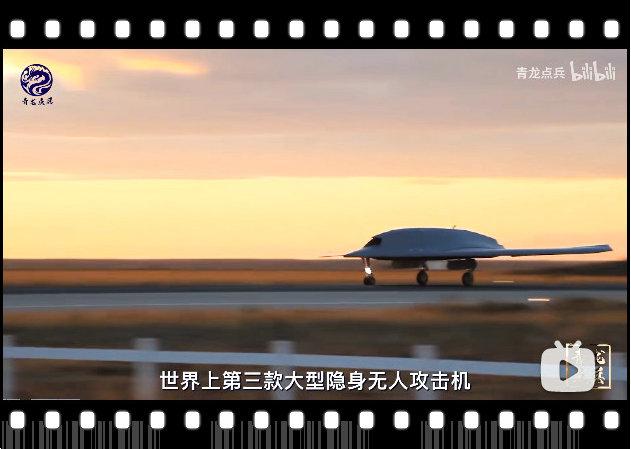 中国攻击11隐形攻击机 -4