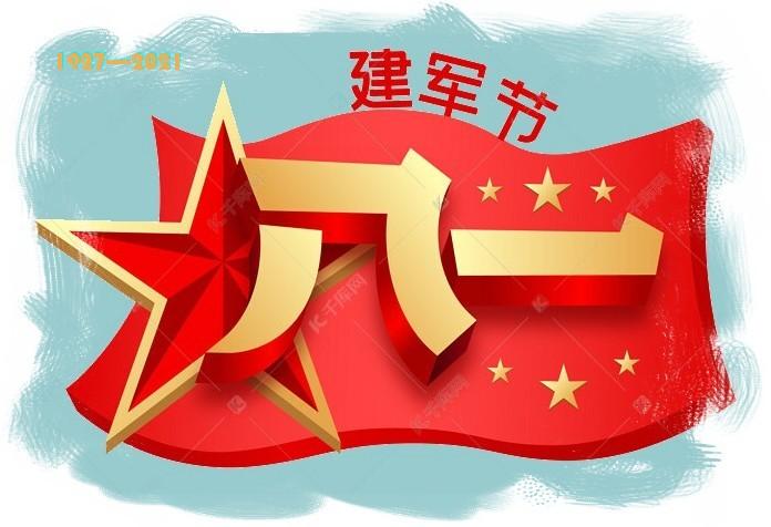 庆祝八一建军节!