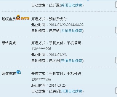 qq手机刷钻教程_四川联通手机qq刷钻方法教程成功图
