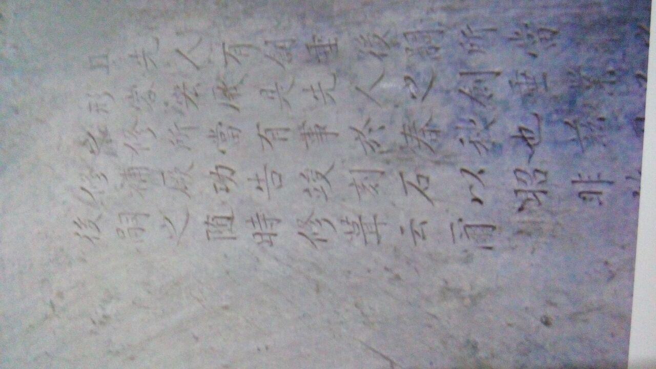 原丞相祠里的碑文